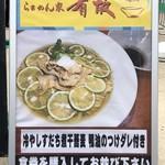 117600490 - 「冷やしすだち煮干蕎麦 鴨油のつけダレ付き」(大つけ麺博 美味しいラーメン集まりすぎ祭)