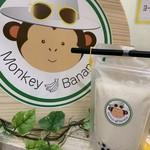 濃厚バナナジュース専門店 モンキー バナナ -