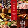 宴会個室とお鍋 所沢日和 - その他写真: