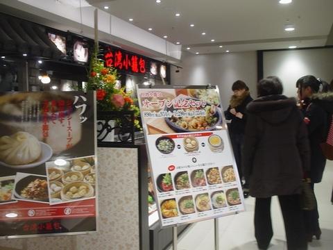 台湾小籠包 ヨドバシ梅田店