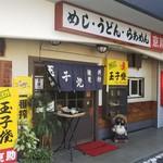 京助 - お店の外観