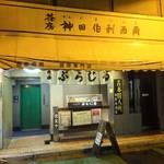 Kandaburajiru - 外観(夜)