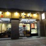 れんげ食堂 Toshu -