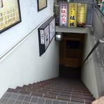 117623914 - 地下へと階段を下り、その正面にある