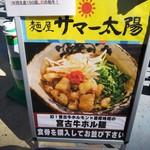 menyasama-taiyou - メニュー(大つけ麺博)