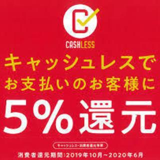 キャッシュレス・消費者還元事業5%還元対象店舗