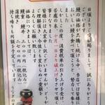 うなぎの美鶴 - 値上げのお知らせ