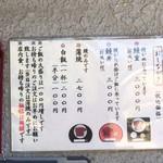 うなぎの美鶴 - メニュー