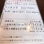 和味屋もくべ -