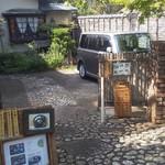 竹情荘 -