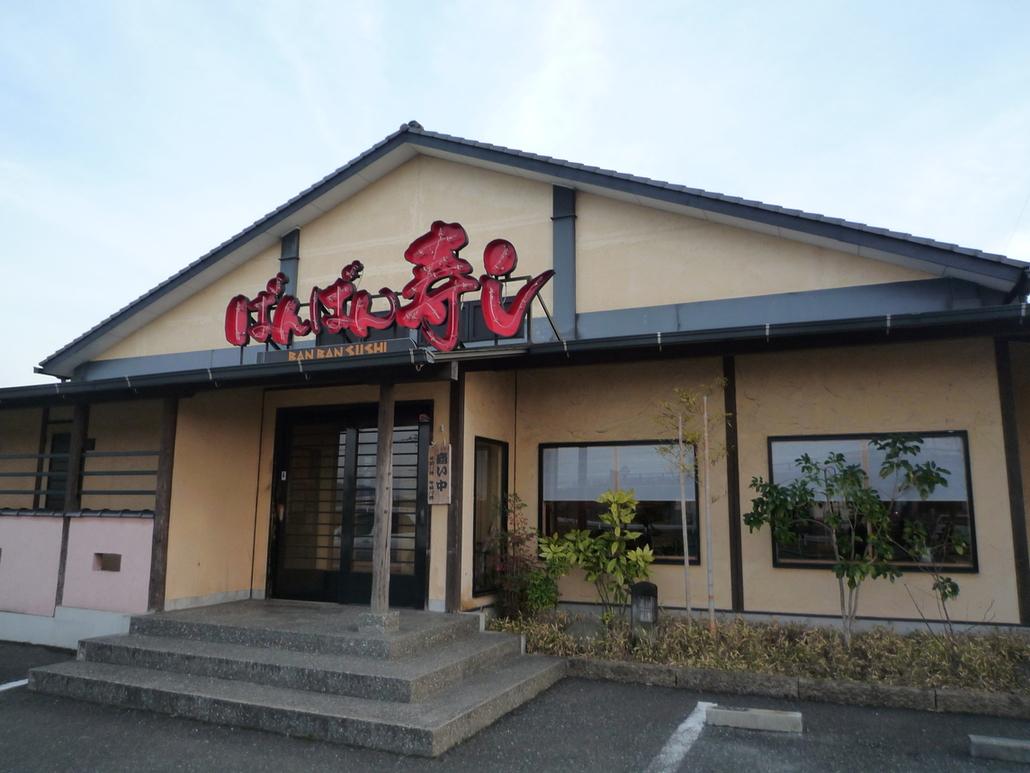 ばんばん寿司