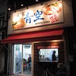 麺家 青空 -