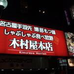 木村屋本店 - お店の看板