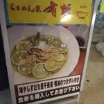 117678701 - メニュー(大つけ麺博)