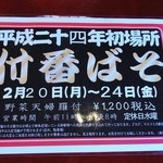 柿の木坂 更科 - 平成二十四年初場所:付番ばそ