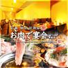 お鍋&個室 お肉で宴会 新宿西口店