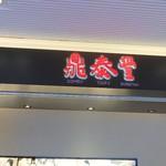 鼎泰豐 - 店舗外観