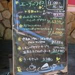 山小屋カフェ エーデルワイス - メニュー