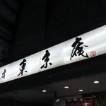 日本そば東京庵 -