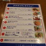 タイレストランパヤオ - ランチメニュー