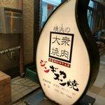 横浜の大衆焼肉 -