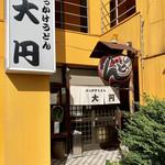 ぶっかけうどん 大円 - 店舗正面。