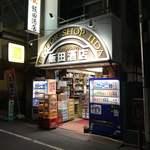 飯田酒店 -