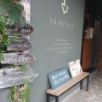 パンストック - 福岡市東区