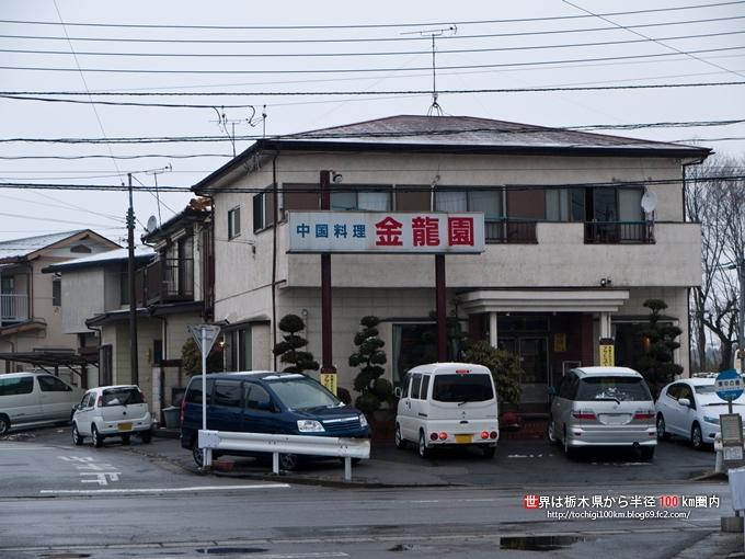 金龍園 name=