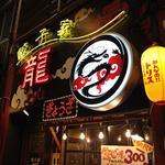 創業70年老舗餃子バル 餃子家 龍 - 広島市の繁華街中央通り沿いの店