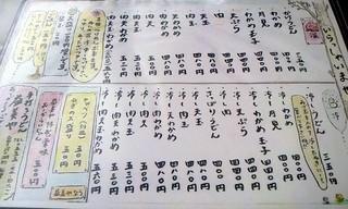 益美や - メニュー2012冬