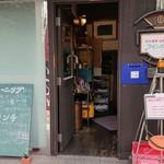 炭火珈琲 仏蘭西菓子 シャンポリオン -