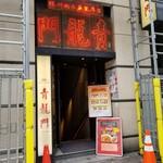 青龍門 - 入口。