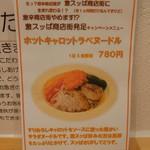 Mendokorokusunoki - メニュー
