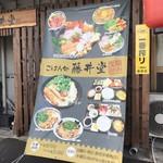 ごはん処 藤井堂 - 店前