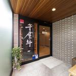 焼肉処 東風 - 玄関ホール