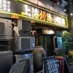 上海チキン 大塚 小閣樓 - 外観