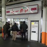 11773753 - 西新井駅下り線ホームにあります