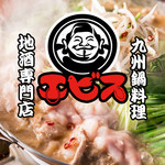 個室居酒屋 九州料理専門店エビス -