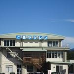 ヤツレン ソフトクリーム売店 - 会社