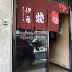 伊藤商店 - 午前中10時~12時の営業 午後から14時まではシャッターがおりてます。