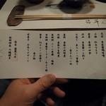 翡翠之庄 - 総料理長 川越健至氏