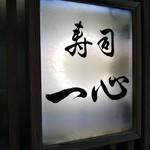 寿司一心 - 寿司 一心 にぎり定食 新開地(兵庫区)