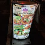タイ料理 パヤオ - 外観