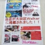 11776272 - 大田区Walkerで紹介されたそうです