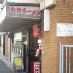 九州ラーメン 葉隠 - お店外観