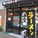 麺屋 とんちゃん - ちょっと前まではこのお店