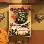 沖縄 肉酒場 ぬちぐすい -