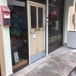 スープカレーの店 ブライアン -