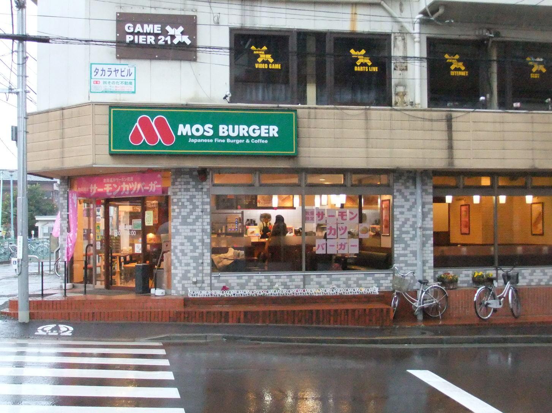 モスバーガー 小平駅前店